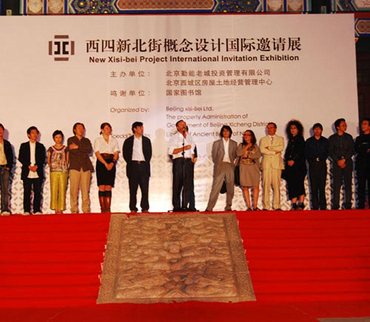xisibei exhibition